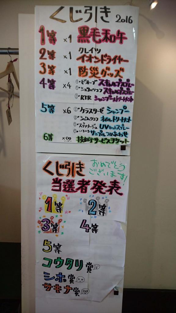 12月くじ引きのお知らせ!!!